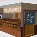 夜雀食堂Ver1.1(テクスチャ改変)