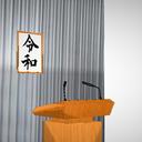 総理官邸記者会見室