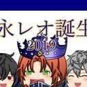 月永レオの誕生日! (5月5日)