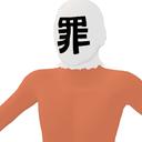 罪袋_首振り式